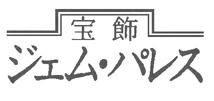 大阪梅田にある ジュエリーリフォーム&修理加工専門店 ジェムパレスのナビゲーション