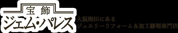 大阪梅田にあるジュエリーリフォーム&加工修理専門店【宝飾ジェム・パレス】
